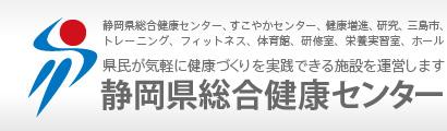 静岡県総合健康センター、すこやかセンター、健康増進、研究、県民が気軽に健康づくりを実践できる施設を運営します。静岡県総合健康センターサイトロゴ